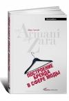 Марк Тангейт - Построение бренда в сфере моды: от Armani до Zara