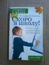 Купить книгу Агапова И. А.; Давыдова М. А. - Скоро в школу! Тесты, игры и упражнения для дошколят