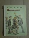 Купить книгу Азаров Ю. П. - Призвание: Публицистическая повесть