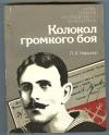 Купить книгу Киршнер Л. - Колокол громкого боя: Документальная повесть о П. Е. Дыбенко