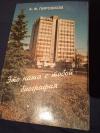 Купить книгу Пирожков А. Ф. - Это наша с тобой биография: Исторический очерк