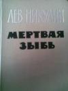 купить книгу Никулин Лев - Мертвая зыбь