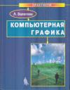 Купить книгу Залогова, Л. - Компьютерная графика