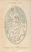 Купить книгу Готье Теофиль - Избранные произведения в двух томах.
