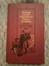 Купить книгу  - Ночная песня погонщика Есаку из Тамба: Японская классическая драма XIV-XV и XVIII вв.
