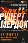 Купить книгу Крейнер, Стюарт - Бизнес путь: Руперт Мердок. 10 секретов крупнейшего в мире медиамагната