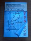 Купить книгу Соболь Б. В.; Виноградова И. Ю.; Рашидова Е. В. - Пособие для подготовки к единому государственному экзамену и централизованному тестированию по математике