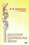 Купить книгу Э. И. Гоникман - Даосские целительные звуки