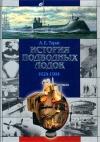 Купить книгу Тарас А. Е. - История подводных лодок