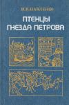 Купить книгу Павленко Н. И. - Птенцы гнезда Петрова