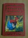 Купить книгу  - Красная шапочка