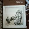 Купить книгу Кренделев Ф. П.; Кондратов А. М. - Безмолвные стражи тайн (загадки острова Пасхи)