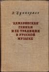 Купить книгу Цуккерман В - Камаринская Глинки и её традиции в русской музыке