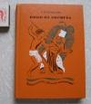 Кинжалов - Воин из Киригуа (книга для детей)