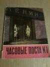 Купить книгу Абрамов А. А. - Часовые поста 1