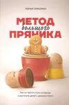 Купить книгу Тарасенко Р. Ю. - Метод большого пряника. Как не тратить силы на ерунду и достигать целей с удовольствием