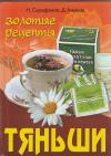 Купить книгу Сарафанов Н., Аникид Д. - Тяньши. Путь к здоровью и долголетию. Золотые рецепты тяньши.