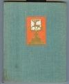 Купить книгу Кирьянов И. А. - Нижегородский Кремль.
