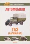 купить книгу  - Автомобили ГАЗ (АА/ММ/ААА)