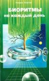 Купить книгу Генрих Ужегов - Биоритмы на каждый день