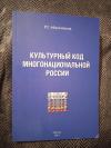 Купить книгу Абдулатипов Р. Г. - Культурный код многонациональной России