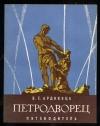 Купить книгу Ардикуца В. Е. - Петродворец: Путеводитель.