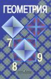 Купить книгу Атанасян, Л.С. - Геометрия. 7-9 классы: учебник
