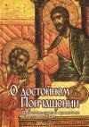 Петрова - составитель - О достойном Причащении. Приготовление к принятию Христовых Таин