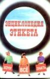 Рукавчук, Л - Энциклопедия этикета