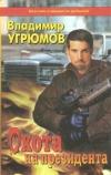 Купить книгу Угрюмов В. - Охота на Президента. Книга первая