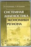 Купить книгу Кузнецова О. В., Кузнецов А. В. - Системная диагностика экономики региона.