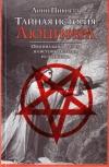 Купить книгу Линн Пикнетт - Тайная история Люцифера