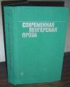 Купить книгу [автор не указан] - Современная венгерская проза