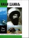 Купить книгу Шапи Казиев - Имам Шамиль