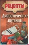 Получить бесплатно книгу Дудюк З. Н. (сост.) - Диабетическое питание. Рецепты