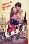Купить книгу Бенцони, Жюльетта - Марианна - звезда для Наполеона. Марианна и неизвестный из Тосканы