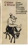 Купить книгу Николаев, Д. - Сатира и юмор: Стихи, Рассказы, Басни, Фельетоны, Эпиграммы болгарских писателей