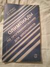 Купить книгу Брудно А. Л.; Каплан Л. И. - Олимпиады по программированию для школьников