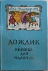 Составила А. Анненская - Книжка для малюток