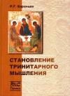 Купить книгу Р. Г. Баранцев - Становление тринитарного мышления