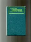Купить книгу Наместников А. Ф. - Наместников А. Ф. Консервирование плодов и овощей в домашних условиях