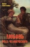Купить книгу Паоло Мантегацца - Любовь рода человеческого