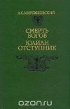 Купить книгу Д. С. Мережковский - Смерть богов. Юлиан Отступник