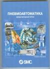 Купить книгу  - Пневмоавтоматика. Международные курсы.