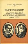 купить книгу  - Полярная звезда: Альманах, изданный А. Бестужевым и К. Рылеевым (1823-1825)