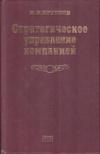 Купить книгу Круглов, М.И. - Стратегическое управления компанией