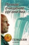 Купить книгу Г. П. Малахов - Полное очищение организма