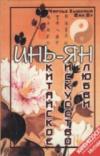 Купить книгу Хьюмана, Чарльз - Инь-Ян. Китайское искусство любви