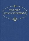 Купить книгу Банников, Н.В. - Три века русской поэзии