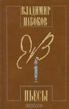 купить книгу Набоков В. - Пьесы